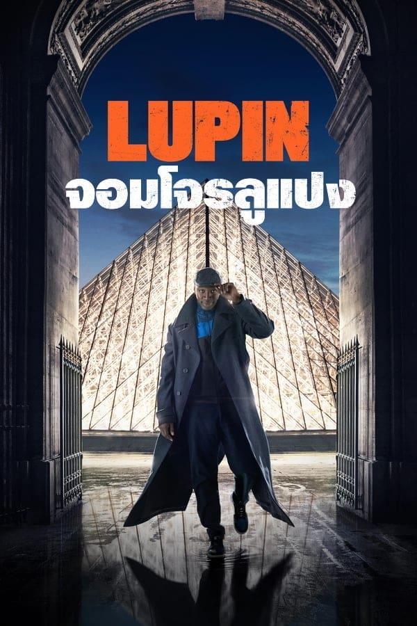 Lupin จอมโจรลูแปง Season 1 ซับไทย ตอนที่ 1-5
